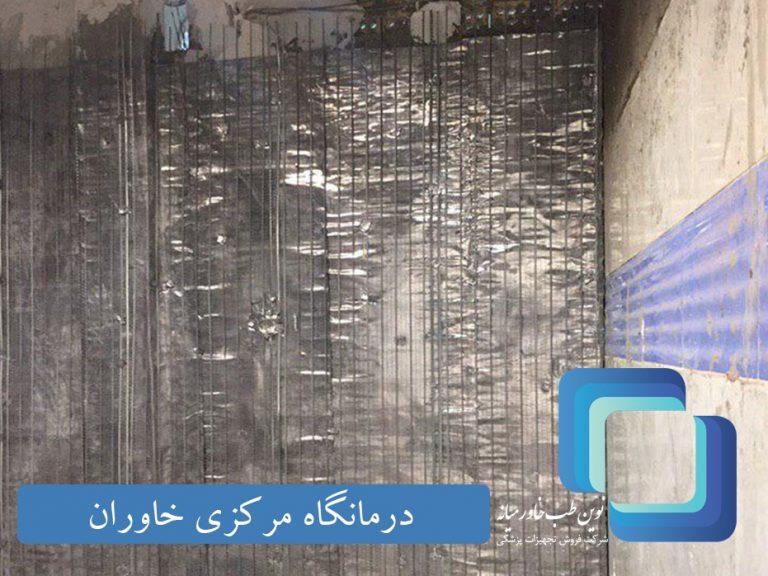 درمانگاه مرکزی خاوران