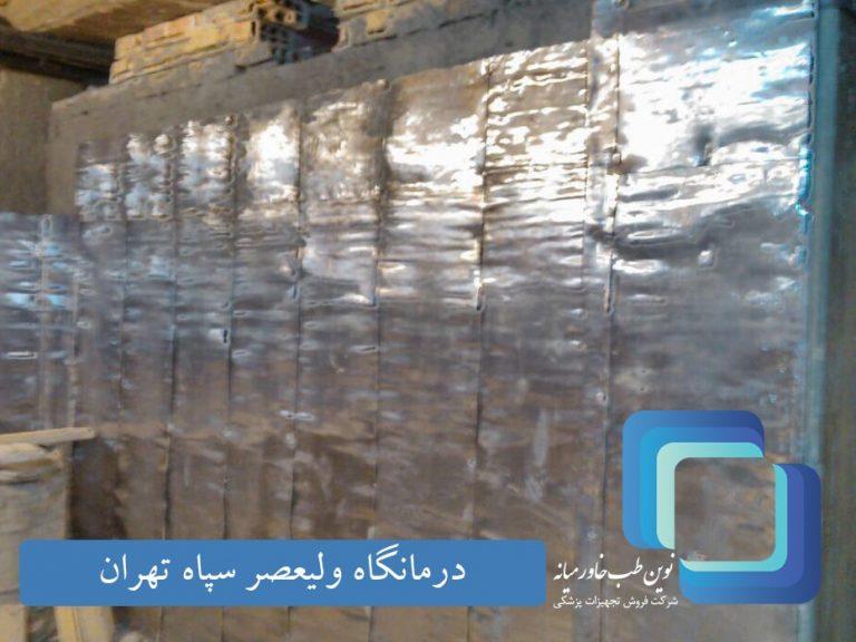 درمانگاه ولیعصر سپاه تهران